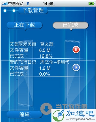 音乐随身听 for iPhone 1.1 简体中文官方安装版 [最新热最流行的歌曲]
