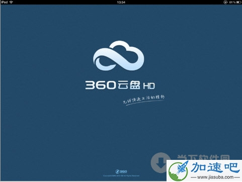 360云盘 for ipad V1.1.0 ipad版