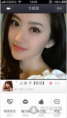 唱聊 for iphone V0.9.8 iPhone版