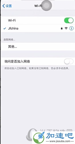 iPhone打开Wi-Fi设置