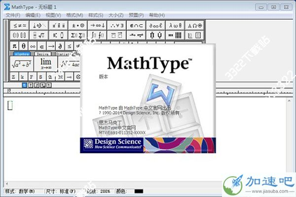 MathType 6.9破解版