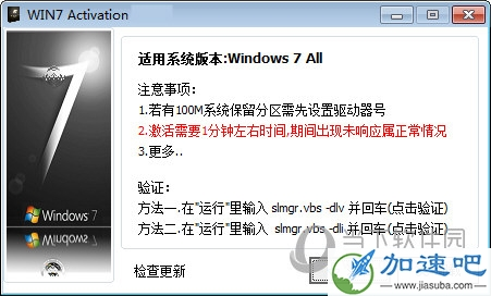 WIN7 Activation最新官方免费下载